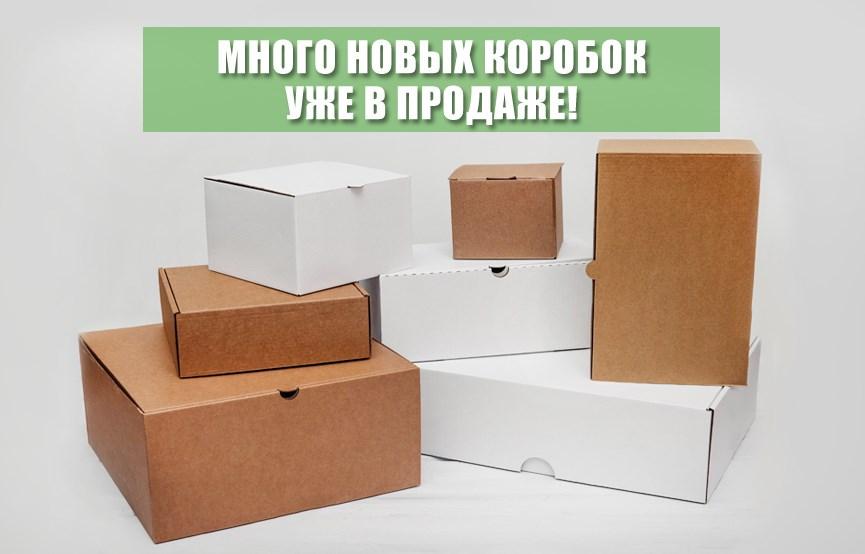 3d1721251058 Подарочные коробки ━ купить картонную коробку для подарков в Москве розница  │ Упакуй-ка
