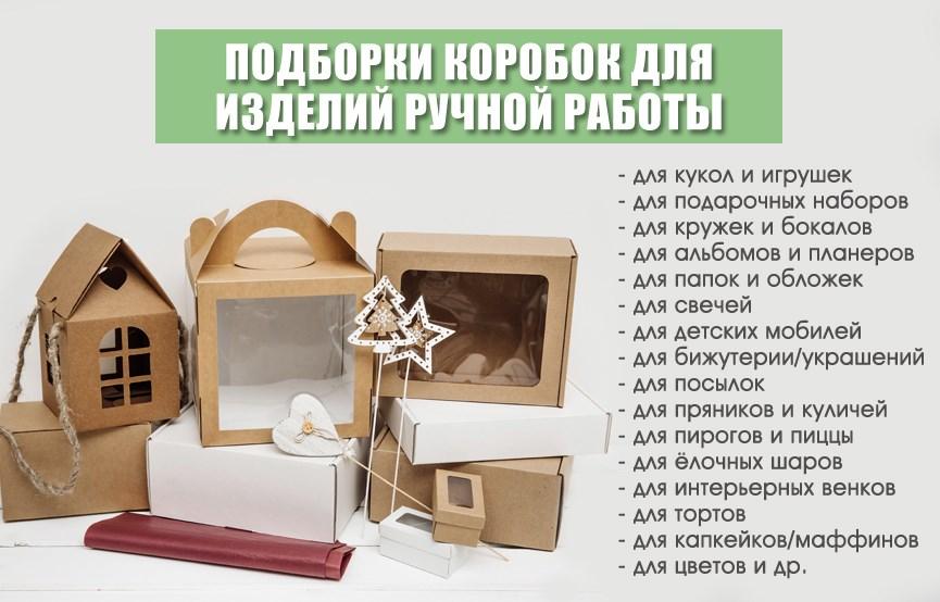 Подарочная упаковка заказать кристаллы сваровски на заказ