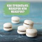 Как правильно: макарун или макарон?