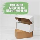 Как были изобретены крафт-коробки?