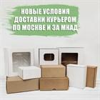 Новые условия курьерской доставки по Москве и за МКАД