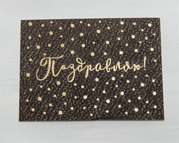 Открытка «Поздравляю!» темно-серая в горошек на акварельном картоне, 8х6см, 1шт. - фото 10125
