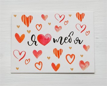 Открытка «Я люблю тебя», сердечки, 8х6см, 1шт. - фото 10129