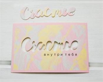 Почтовая карточка  Счастье , 10х15см, 1 шт. - фото 10134