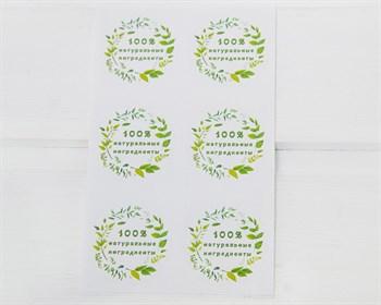 """Наклейки """"100% натуральные ингредиенты"""", круглые, d=4 см, лист 6 шт. - фото 10505"""