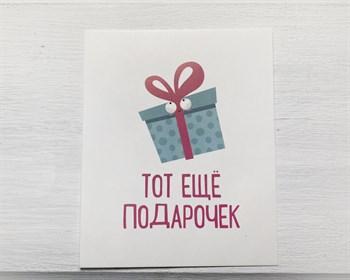 Открытка «Тот ещё подарочек», 8,8х10,7см, 1 шт. - фото 10545