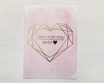 Открытка «Only for you» на акварельном картоне с тиснением, 7,5х10,5 см, 1шт. - фото 10547
