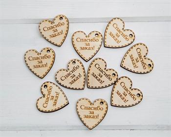 """Набор деревянных бирок """"Спасибо за заказ"""" сердце, 2,5х2,5 см, 10 шт - фото 10633"""