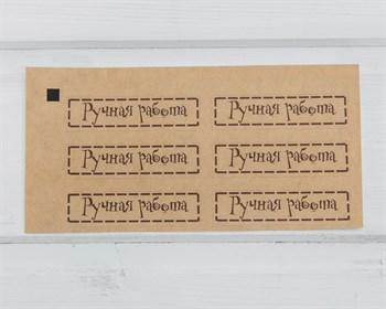 """Наклейки """"Ручная работа"""", прямоугольные, 6х1,5 см, крафт, лист 6 шт. - фото 10659"""