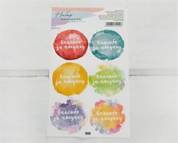 """Наклейки """"Спасибо за покупку, разноцветные"""", круглые, d=4 см, лист 6 шт. - фото 10736"""