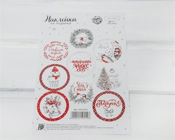 Наклейки «Новогодних чудес», круглые, d=4 см, лист 9 шт. - фото 9043