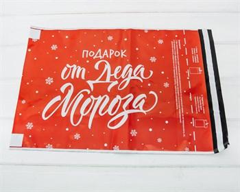 Почтовый пакет «Подарок от Деда Мороза» ,28х38 см - фото 9198