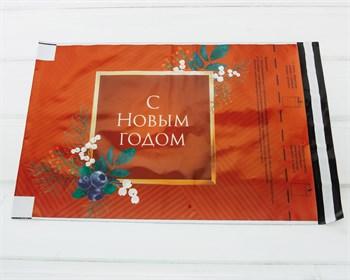 Почтовый пакет «С Новым годом, дизайн 2»,25х35 см - фото 9278