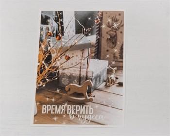 """Открытка """"Время верить в чудеса"""", 7,5х10,5 см, 1 шт. - фото 9613"""