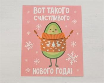 """Открытка-мини """"Вот такого счастливого, авокадо"""", 8,8х10,7см, 1 шт. - фото 9617"""