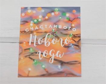 Открытка-карточка «Счастливого нового года» гирлянда, 8,8х10,7см, 1 шт. - фото 9628