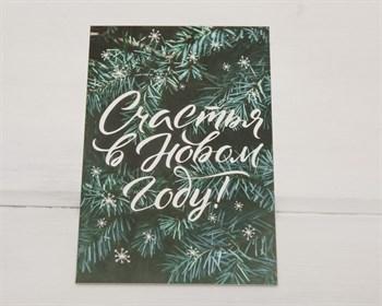 Почтовая карточка  Счастья в Новом году еловые веточки , 10х15см, 1 шт. - фото 9645