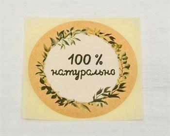 "Наклейка  ""100 % натурально"", круглая, d=4 см, 1 шт."