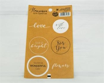 """Наклейки """"Любовь"""", круглые, d=4 см, лист 6 шт."""