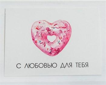 Открытка «С любовью для тебя» сердце, 8х6см, 1шт.