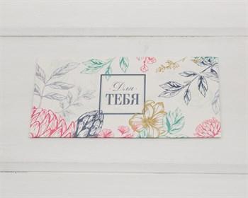 """Конверт для денег  """"Для тебя"""", нежные цветы, 16,5 х 8 см, 1 шт."""